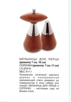 Подарочный набор( Мельница для перца и солонка) из  дерева.