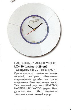 Настенные часы круглые