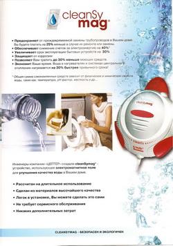 Магнитный умягчитель воды CleanSyMag
