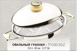 Овальный гриллер с логотипом «Z» на дне (3 л ,30 см)